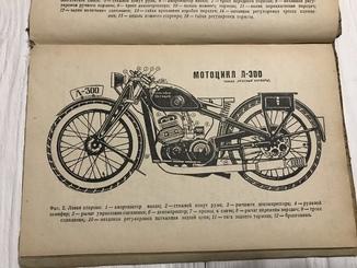 1941 Мотоцикл Л-300 Устройство и управление