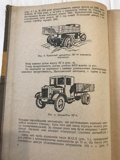 1935 Вантажні автомобілі ЯГ-3 і ЯГ-4