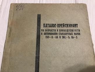 1936 Каталог Запчастей к Автомобилям ГАЗ-АА, ЗИС-5, Яз-5