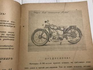 1936 Мотоцикл Л-300 Инструкция по уходу  и эксплуатации