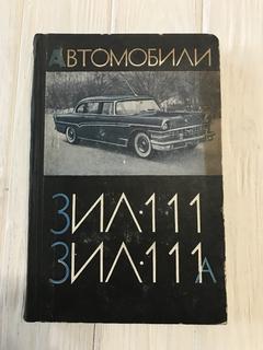 Автомобили ЗИЛ 111 и ЗИЛ 111А