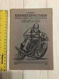 1939 Характеристики советских мотоциклов, Тираж 500 экз