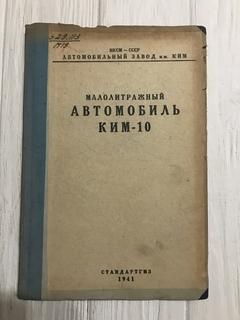 1941 Малолитражный Автомобиль КИМ-10