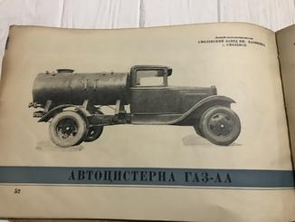 1940 НКВД Машины Каталог, Всесоюзная Выставка