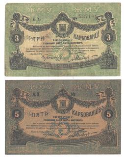 Житомир, 3, 5, 50, 75, 100, 250 рублей, 1918-1920 г