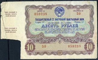 1961 год облигация 3-х% заема 10 руб.