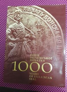 1000 років української печатки(тираж 1000шт.)