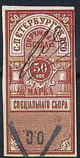 50 коп. С.Петербургский Окружной суд