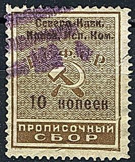 10 коп. Северо-кавказский Исп. Комитет прописочный сбор