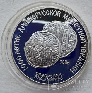 3 Рубля 1988 Сребреник Владимира. Серебро 900 пробы 31.1 грамм,