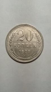 20 копеек 1928 года перепутка