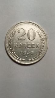 20 копеек 1930 года перепутка