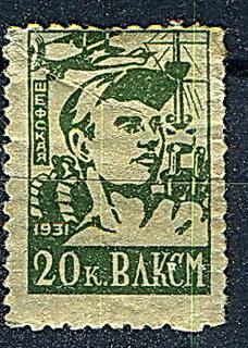 20 коп. шефская ВЛКСМ