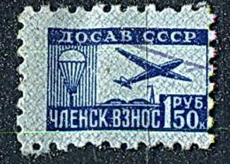 1 руб. 50 коп. ДОСАВ СССР