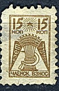 15 коп. ОЗЕТ (Общество землеустройства еврейских трудящихся)