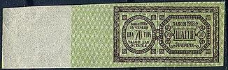 1918 год УНР 70 шагiв