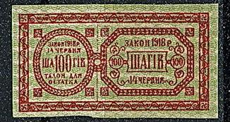 1918 год УНР 100 шагiв