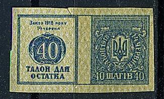 1918 год УНР 40 шагiв
