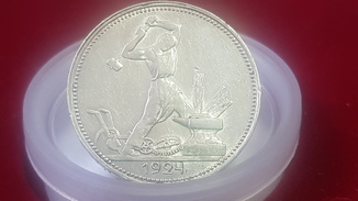 50 копеек 1924 ПЛ + бонус