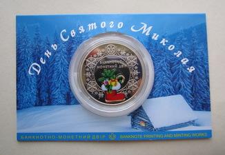 """Жетон НБУ """"До Дня Святого Миколая"""" 2014 год. Тираж 800 шт."""