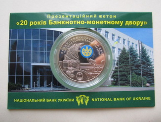 """Презентацiйний жетон """"20 рокiв Банкнотно-монетному двору"""" 2014 рiк."""