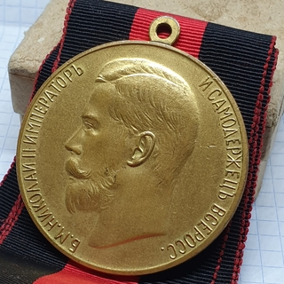 За Усердие Николай 2 Шейная. Бронза, позолота.