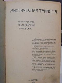 Мистическая трилогия. М. В. Лодыденский.