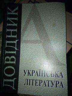 Українська література у портретах і довідках. Київ  2000. - 360 c.