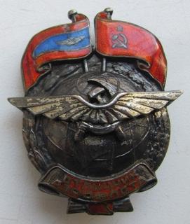 Отличник Аэрофлота № 644. серебро