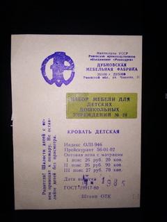 Етикетка з дитячого ліжка Дубенської мебельної фабрики 1985р