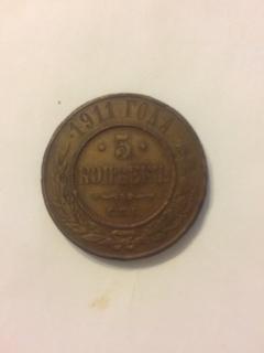 5 копеек 1911 г. (С.П.Б.)