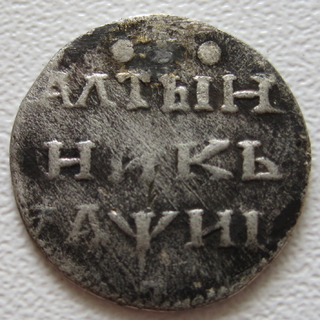 Алтынник 1718 года
