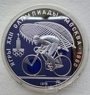 10 Рублей 1977 Велосипед. Серебро 900 пробы, 30 грамм чистого серебра.