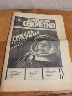 Газета №8(15)1990 совершенно Секретно Гибель Гагарина