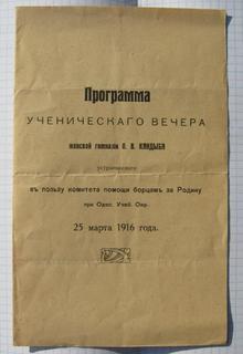 Программа ученическаго вечера. Одесса, 1916 г.