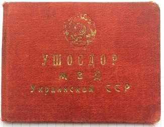 Удостоверение- М В Д   УССР  УШОСДОР-1951 год.подпись генерал -майора