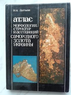 Атлас морфологии, структур и ассоциаций самородного золота Украины.