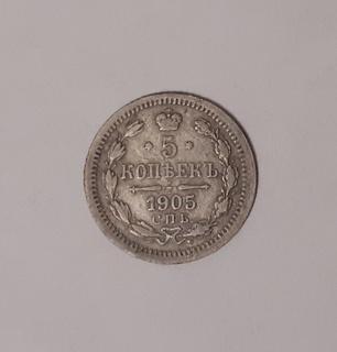 5 копеек 1905 г. СПБ АР