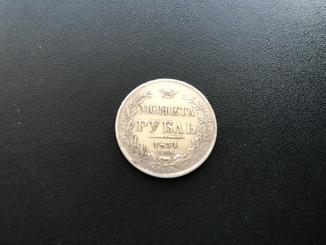 1834 Рубль