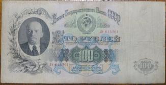 100 рублів, СРСР, 1947р. 16 лент.