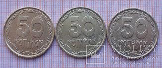 50 копійок 1992 1АГм,к,с (комплект)