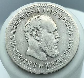 25 копеек 1894 Александр III