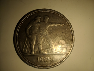 Один рубль 1924 года (ПЛ)
