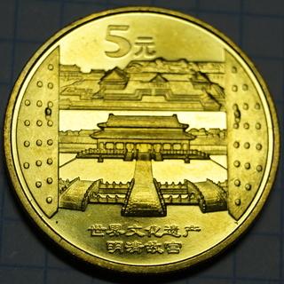 5 Юань КНР 2003 год.Достопримечательности Тайваня-Императорский дворец.