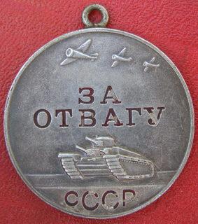 Медаль «За отвагу» №69939
