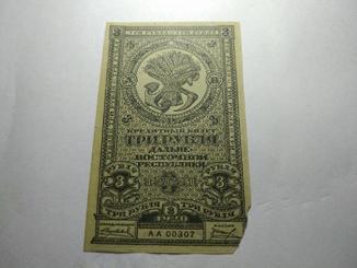 3 рубля 1920 год, Дальне-Восточная Республика