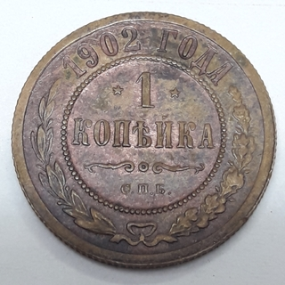 1 копейки 1902 г.  СПБ