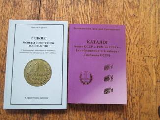 Каталог Андрианова и Тилижинского.