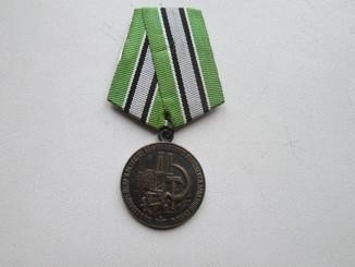Медаль за освоение недр и развитие нефтегазового комплекса Западной Сибири.