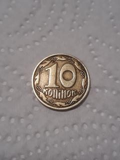 10 копеек 1992 года шестиягодник